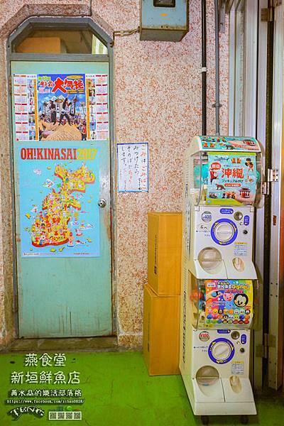 新垣鮮魚店055.jpg