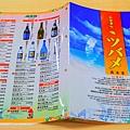 新垣鮮魚店054.jpg