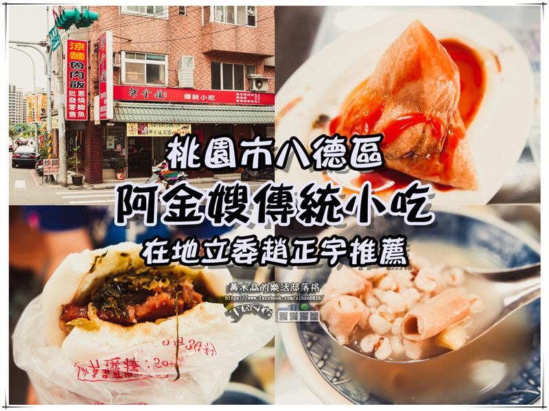 阿金嫂傳統小吃