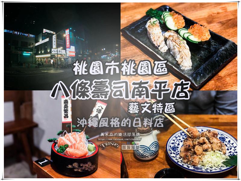 八條壽司南平店【桃園藝文特區美食】