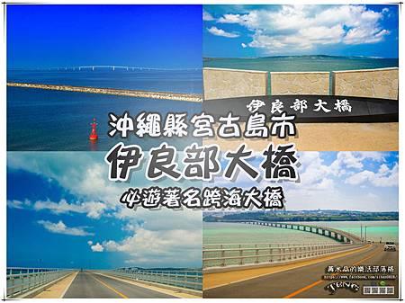 伊良部大橋【沖繩宮古島旅遊】