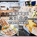 禾野食堂001.jpg