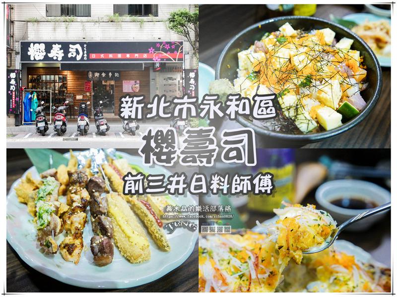 櫻壽司【新北市日式料理】