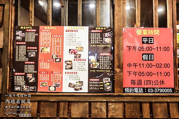 一燒十味昭和園內壢省桃店059.jpg