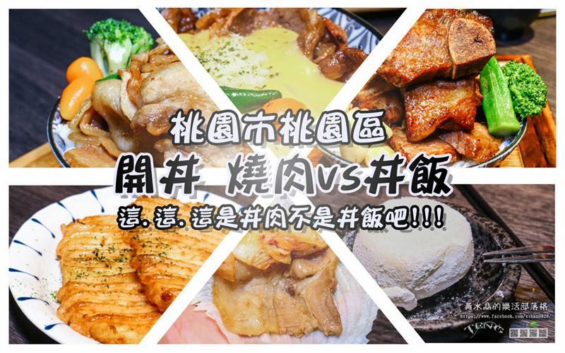 開丼 燒肉vs丼飯專賣店