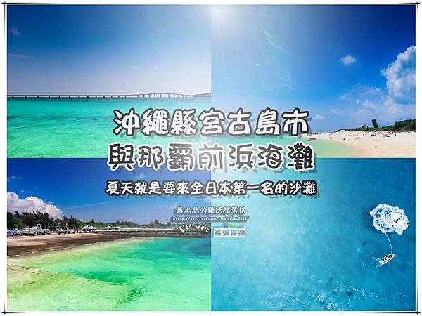 宮古島與那霸前浜海灘001.jpg