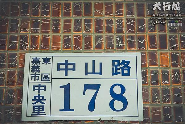 犬行燒燒果子專賣013.jpg