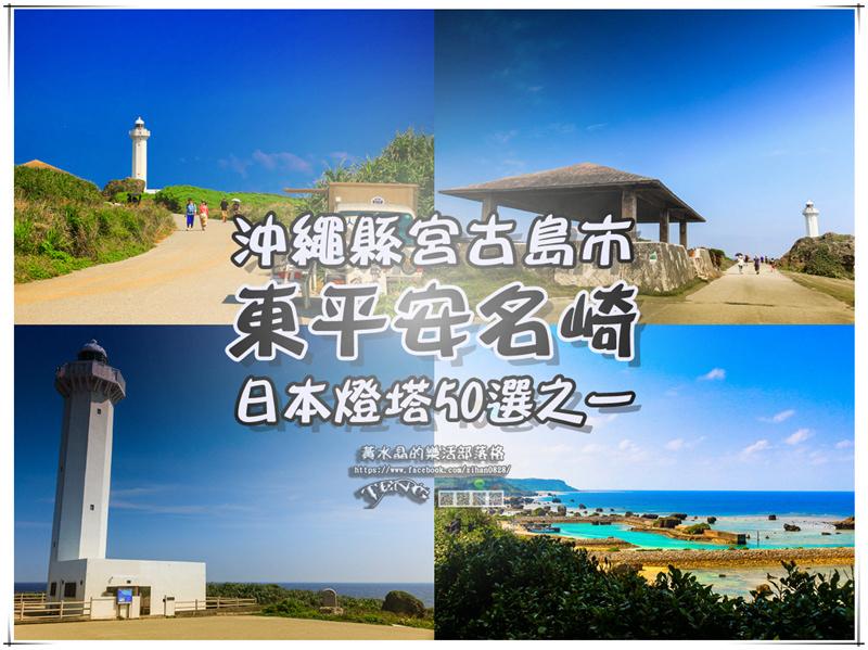 東平安名崎【日本沖繩旅遊】