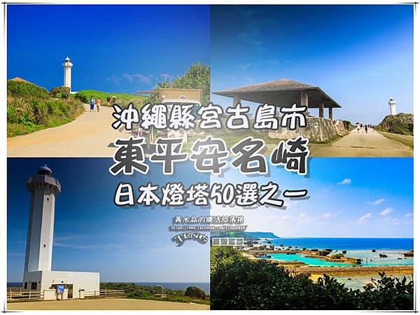 東平安名崎001.jpg