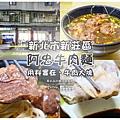 阿忠牛肉麵001.jpg