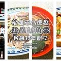 韓國魷魚羹001.jpg