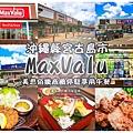 MaxValu 大戶屋001.jpg