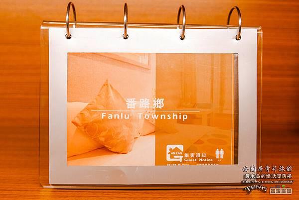 安蘭居青年旅館038.jpg