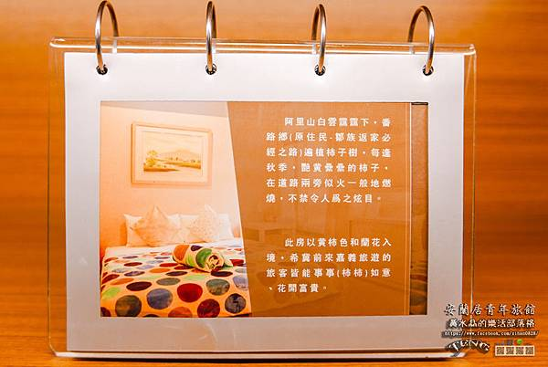 安蘭居青年旅館040.jpg