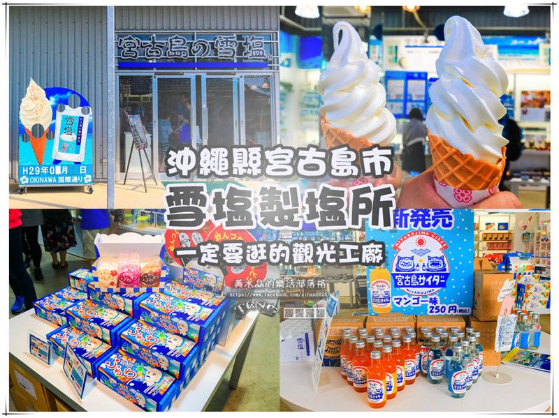雪塩製塩所【沖繩宮古島旅遊】