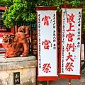 波上宮神社047.jpg
