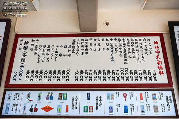 波上宮神社052.jpg
