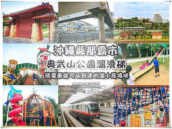 奧武山公園溜滑梯001.jpg