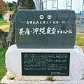 奧武山公園溜滑梯021.jpg
