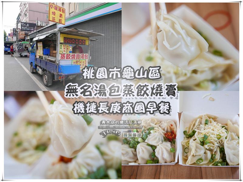 無名湯包蒸餃燒賣行動車【龜山早餐】