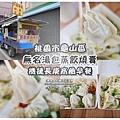 龜山復興北路無名湯包蒸餃燒賣專賣行動車001.jpg