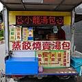 龜山復興北路無名湯包蒸餃燒賣專賣行動車003.jpg