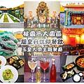 龍皇丹信仰餐飲001.jpg