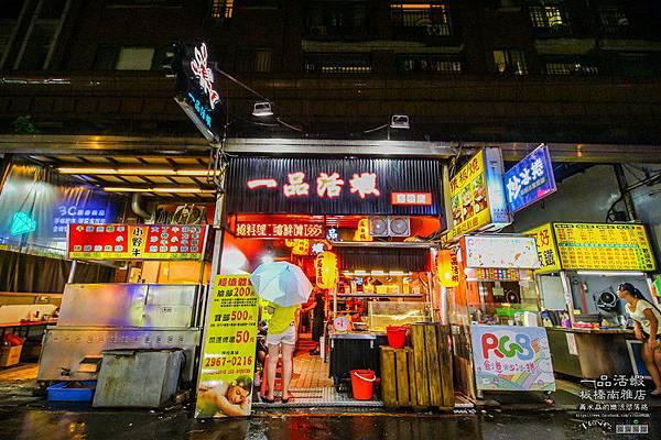 一品活蝦板橋南雅店003.jpg