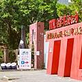 桃園觀光酒廠002.jpg