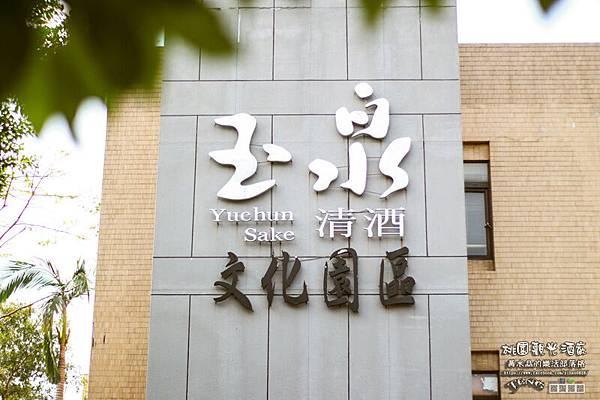 桃園觀光酒廠004.jpg