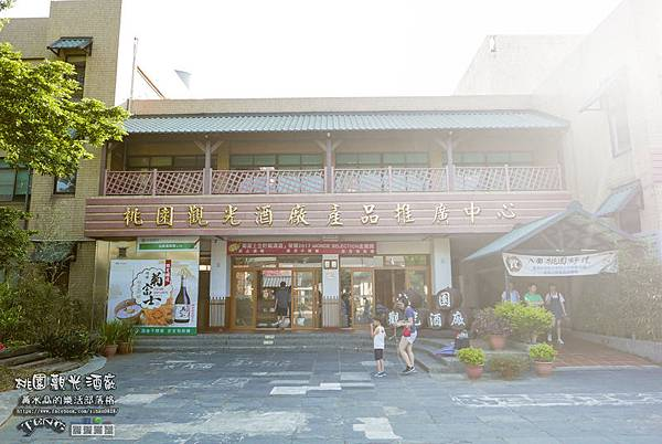 桃園觀光酒廠012.jpg