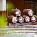 桃園觀光酒廠013.jpg