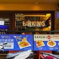 栢金 Birking006.jpg