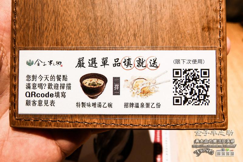 金子半之助(新光三越信義A8店)【信義美食】