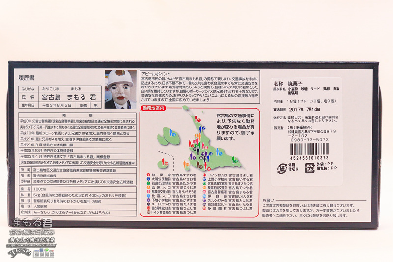"""日本宮古島市限定的""""宮古島塩""""特色小零嘴"""