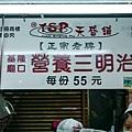 基隆廟口營養三明治004.jpg
