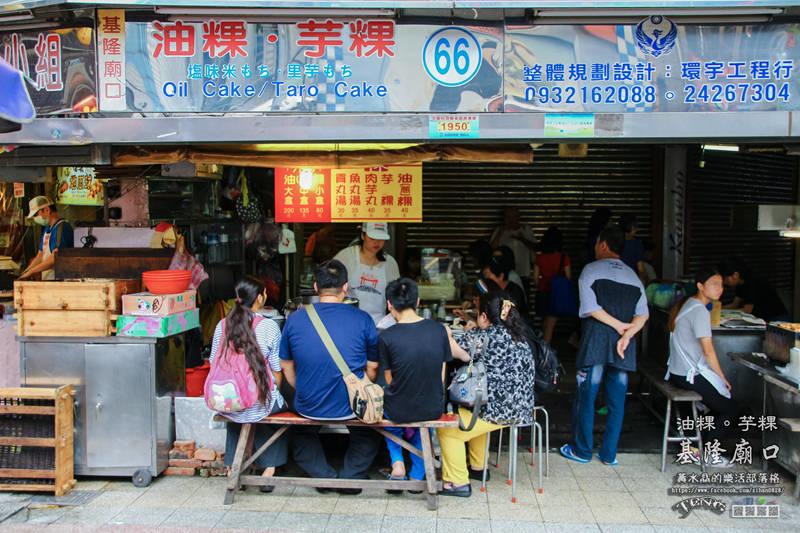 基隆廟口油粿、芋粿66號攤【基隆美食】