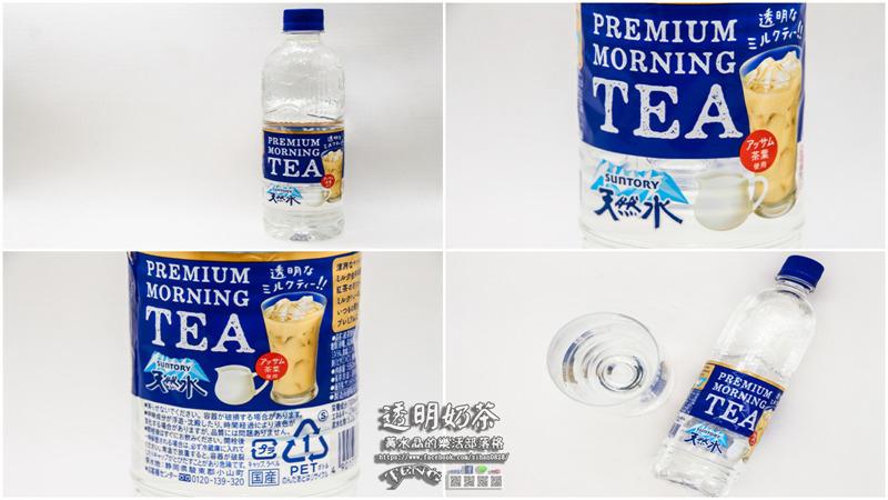 日本超夯飲品-透明奶茶【日本飲料】
