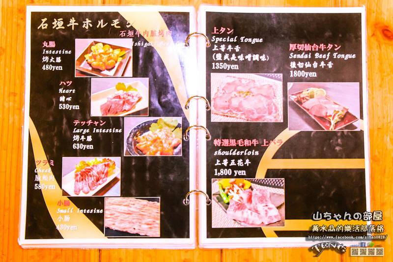 山ちゃんの部屋(山醬之部屋)【石垣島美食】