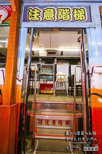 義統公車義大利麵010.jpg