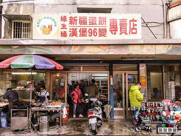 緣生緣新疆蛋餅003.jpg