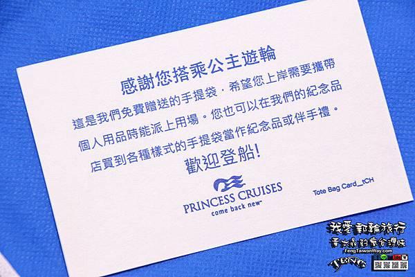 公主遊輪藍寶石公主號房間篇014.jpg
