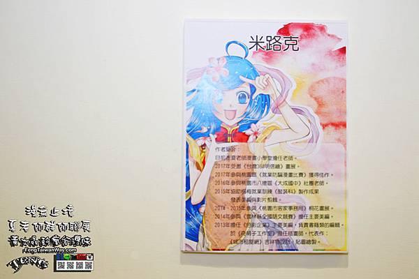 夏老師群師聯展(大溪中興國小)019.jpg