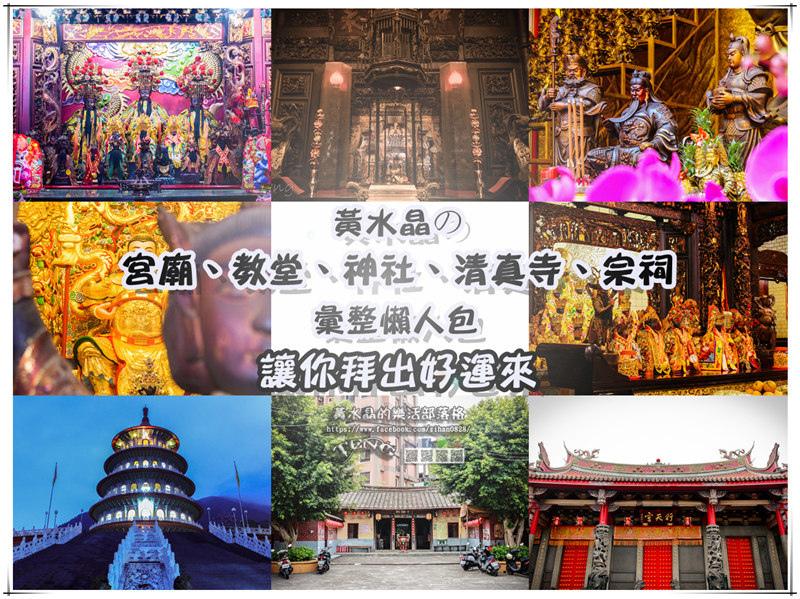 台灣廟宇懶人包【新年走春拜拜祈福】|黃水晶的寺廟、教堂、神社、清真寺、宗祠懶人包總彙整