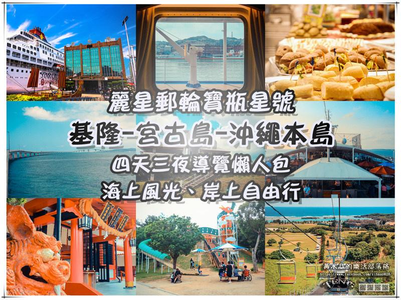 麗星郵輪寶瓶星號【郵輪旅遊懶人包】|宮古島、沖繩四天三夜旅遊美食懶人包總彙整