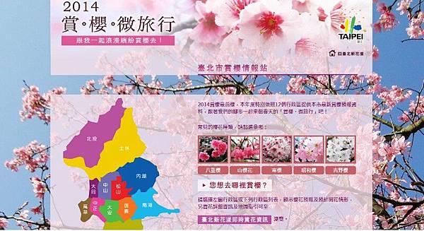 台北市賞花