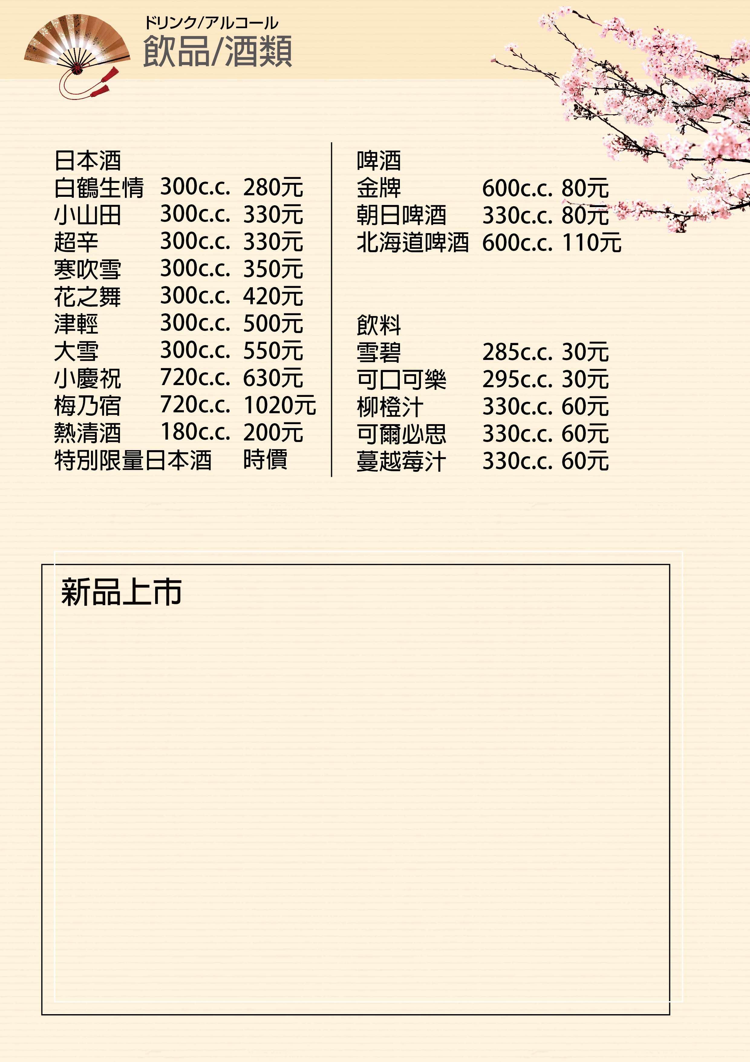 聖介-LK-蟹樂喜-A4精裝點餐本-2校-列印用-16