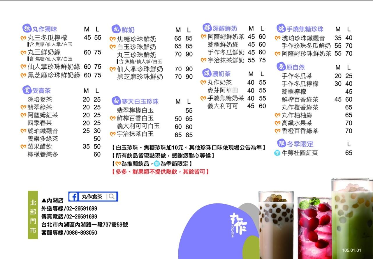 1050106-丸作-世界首創珍珠DM-發包稿 北部 內湖店-02