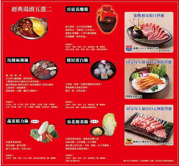 馬辣菜單2