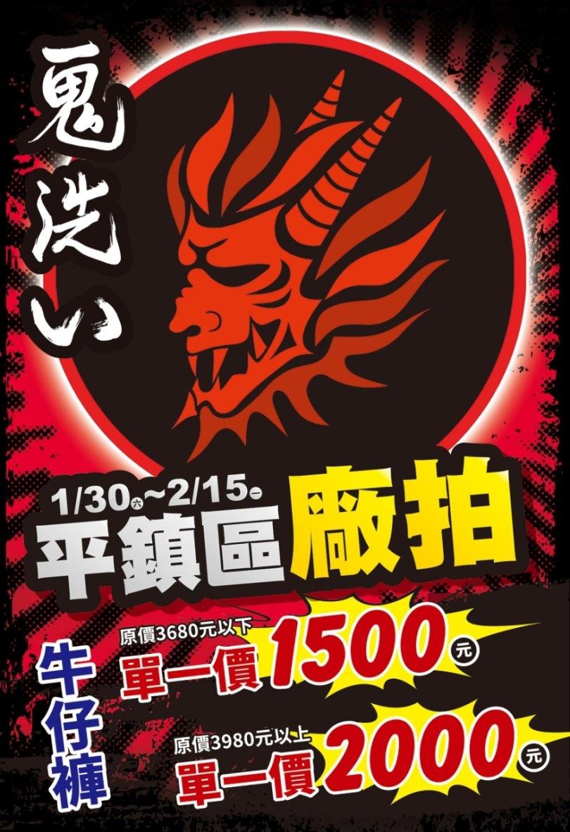 1050125-林世瀛-桃園平鎮區特賣-DM-B4-雙面-01